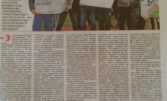 """Статья в газете Житье-Бытье """"Коммунальная борьба"""""""